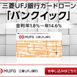 三菱UFJ銀行バンクイックは審査時間が早いのが魅力