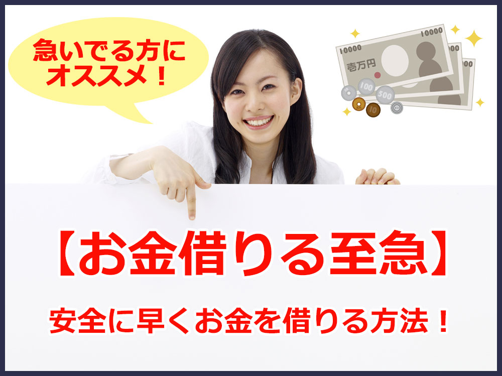 お金借りるのに最適なカードローン人気ランキング(サイト経由申込順)